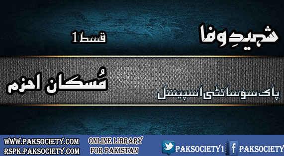 Shaheed E Wafa Episode 01 By Muskan Ahzem
