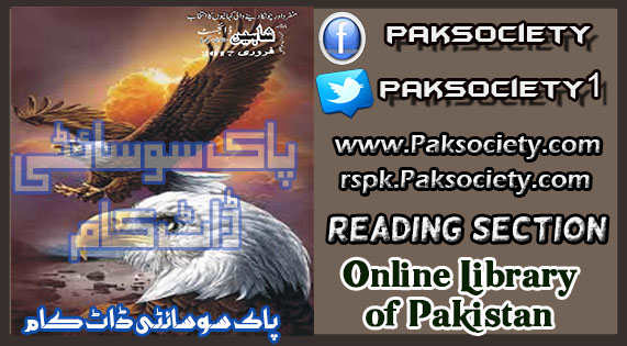Shaheen Digest February 2017