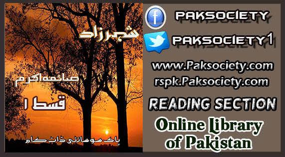 SheharZaad Episode 01 By Saima Akram