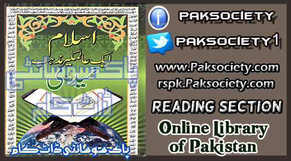 Islam Aik Alamgir Mazhab By Mrs Shama Hamid