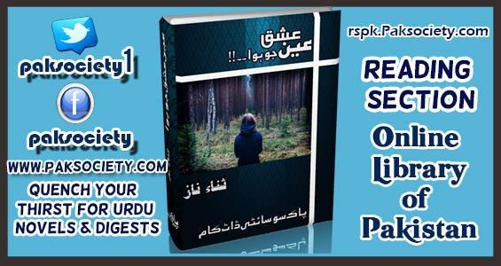 Ain Ishaq Jo Hua By Sana Naaz