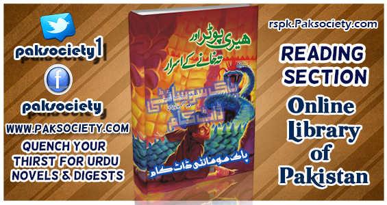 Harry Potter aur Tehkhane k Asrar By Moazzam Javed Bukhari