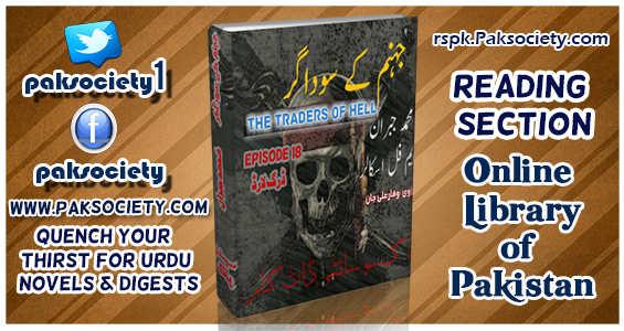 Jahanum Kay Sodagar Episode 18 Drug Lord By Muhammad Jabran
