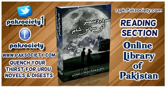 Sard December Ki Sohani Sham By Reema Noor Rizwan