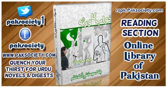 Khawab Ka Virsa By Hajra Imran Khan
