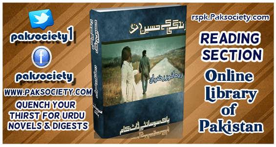 Zindagi Kay Haseen Rang Episode 01 By Reema Noor Rizwan