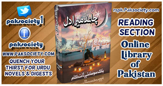 Chand Mera Dil By Momina Jameel