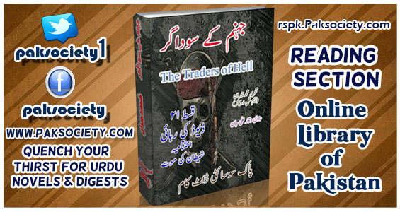 Jahanum Kay Sodagar Episode 21 By Muhammad Jabran