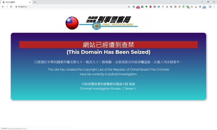 楓林網關閉後今天竟然多個盜版影音網站接連宣布關站,真的是去「避風頭」了嗎?   T客邦