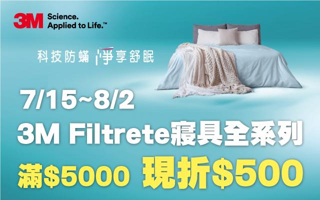 HOLA 特力和樂》科技防蟎,淨享舒眠:3M Filtrete寢具全系列,滿$5000現折$500!【2021/8/2 止】