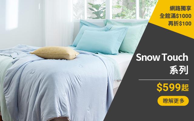 HOLA 特力和樂》市場最涼!snow touch 冰凍上市!Snow Touch系列$599起!網路獨享滿$1000再折$100!