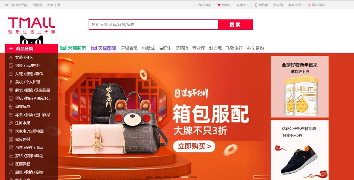 App shopping Cina