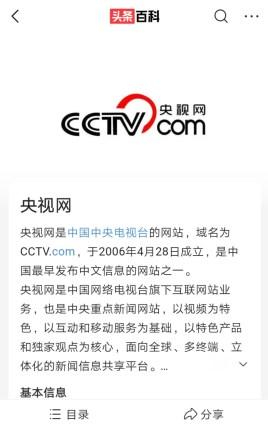 Account ufficiale CCTV su toutiao