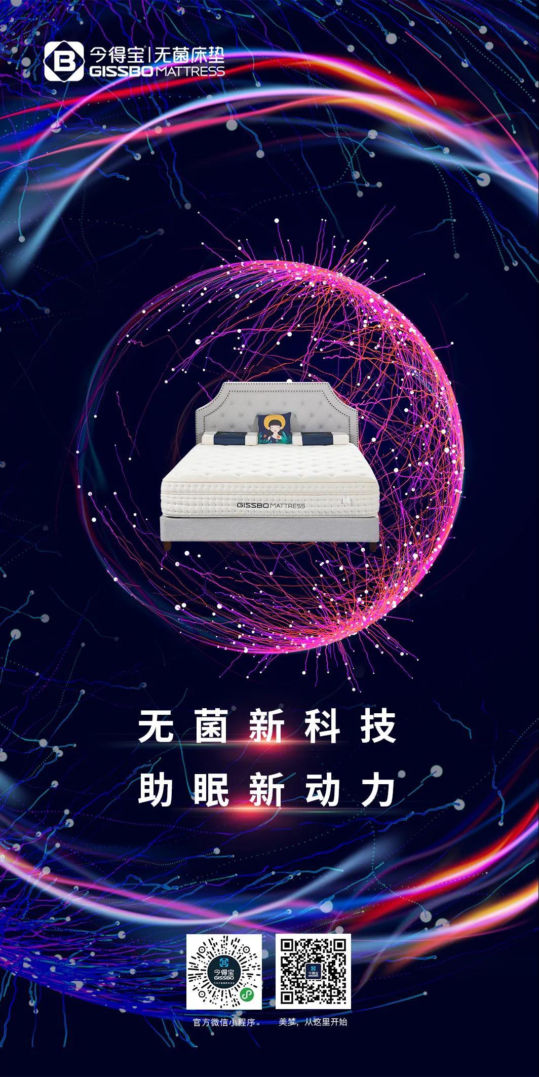 sleep economy in cina: materasso intelligente