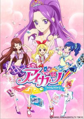 Visuel clé de l'anime Aikatsu!