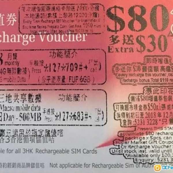 最平 3HK 國際萬能卡 萬年卡 $80 增值券 voucher - DCFever.com