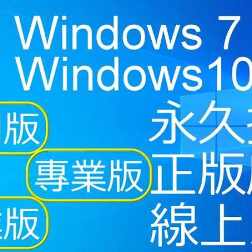 Windows 10 Pro Home OEM / Win7 原裝正版KEY貼紙 本店多好評 信心保證 - DCFever.com
