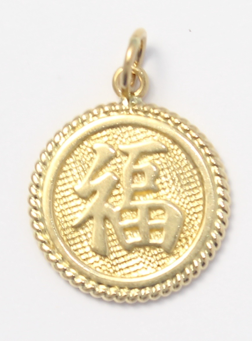 Chinese Symbol Pendant For The Word Beautiful