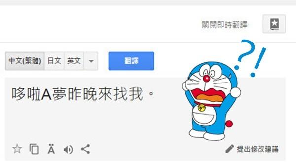 「哆啦A夢昨晚來找我」英文怎說?估狗肯定搞錯了啥.. | | 鍵盤大檸檬 | ETtoday新聞雲