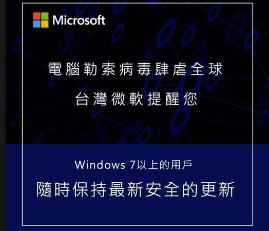 Win7以上快更新! 微軟公司宣布「解毒3法」KO勒索病毒 | ETtoday3C家電 | ETtoday新聞雲
