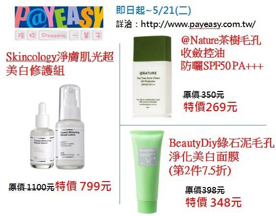 Payeasy即日起~5/21促銷資訊 | ETtoday消費 | ETtoday新聞雲