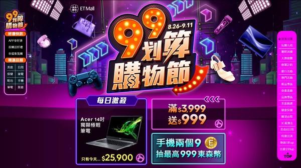 東森購物「99划算購物節」(圖/翻攝自東森購物網)