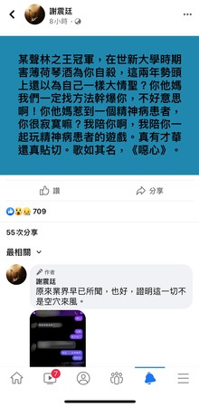 ▲▼ Xie Zhenting shot a male singer suspected of committing suicide on Facebook.  (Photo/Retrieved from Xie Zhenting's Facebook)