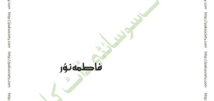 Mehak Uthien Hen Khushian By Fatima Noor
