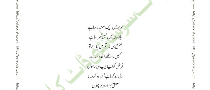 Ishq E Mamnoo Last Episode By Mohammad Shoaib