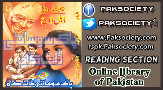 Double Dodge Part 1 By Mazhar Kaleem M.A
