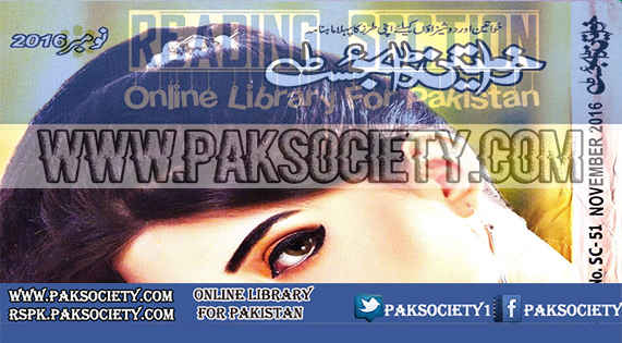 Khawateen Digest November 2016