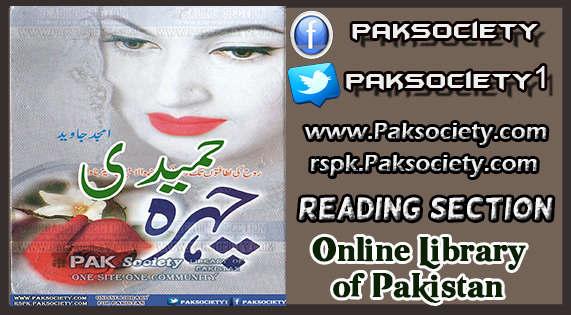 Chehra By Amjad Javed