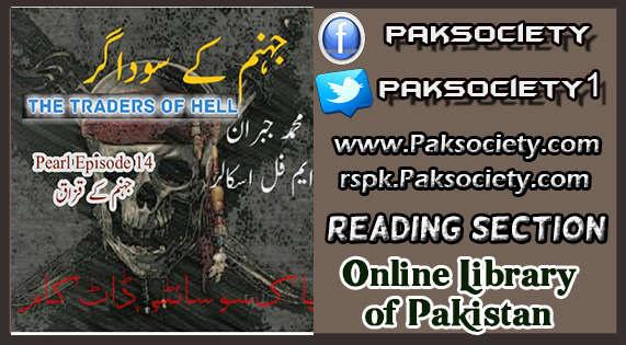 Jahanum Kay Sodagar Episode 14 Jahanum Kay Qazzaq By Muhammad Jabran