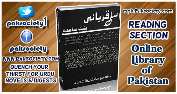 Asli Qurbani By Bint E Sajida