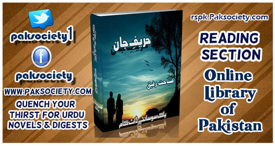 Hareef E Jan Episode 8 By Sabahat Rafique
