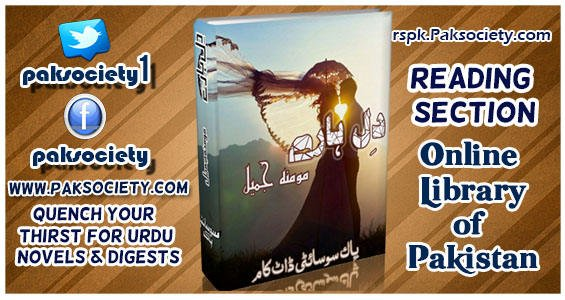 Dil Haare By Momina Jameel