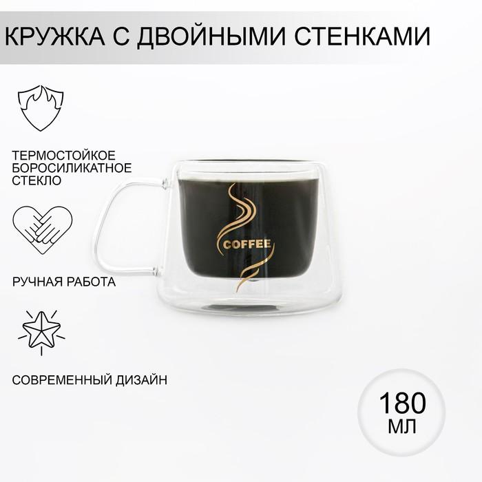 Кружка с двойными стенками Coffee, 200 мл (4711654 ...