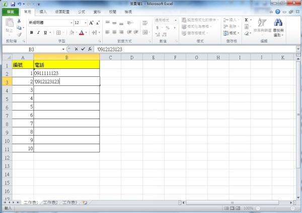 【Excel實用技能】加快工作表,活頁簿,儲存格操作技巧20招 - 第 2 頁 | T客邦