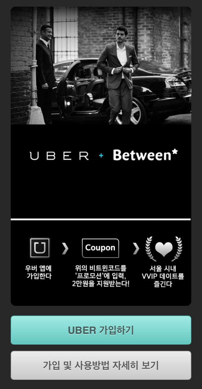 UberBetween EventBoxScreenshot1 Uber is looking to local startups to help grow its business in Asia