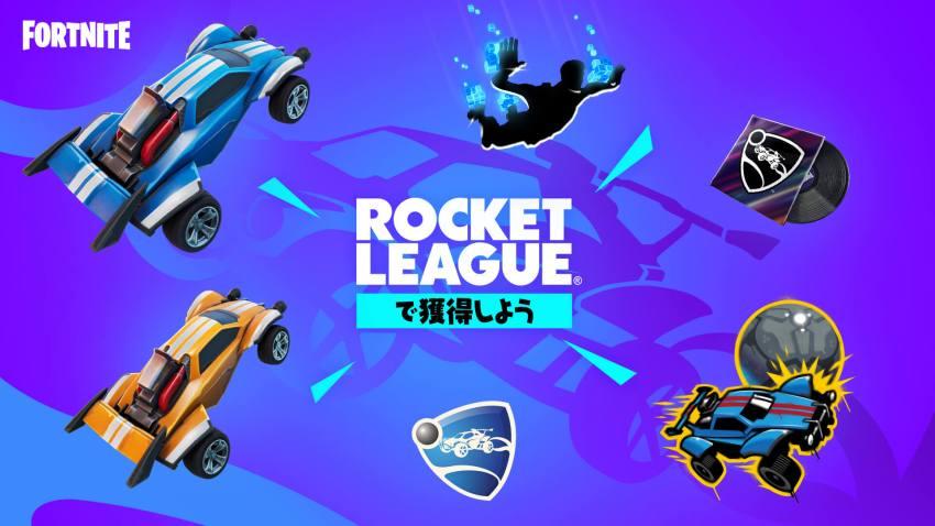 JP Rocket League Fortnite Challenges And Rewards