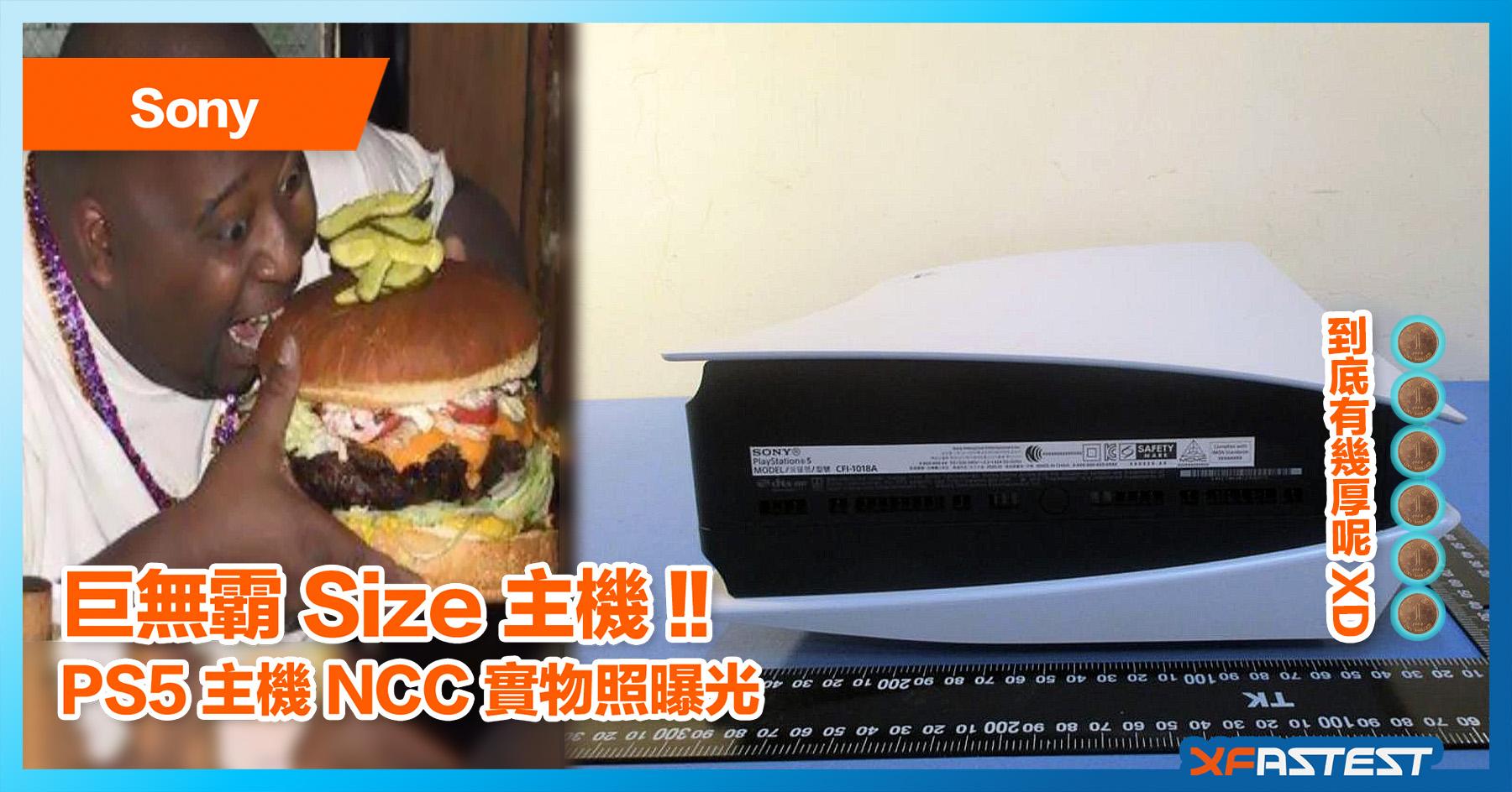 「巨無霸」尺寸主機 !! Sony PS5 NCC 驗證實物照曝光 - XFastest Hong Kong