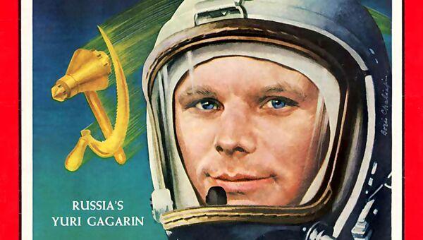 """""""Коммунист в космосе"""": Юрий Гагарин на обложках зарубежных ..."""