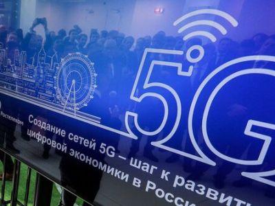 Госкомиссия по радиочастотам назначила первые аукционы на 5G-частоты