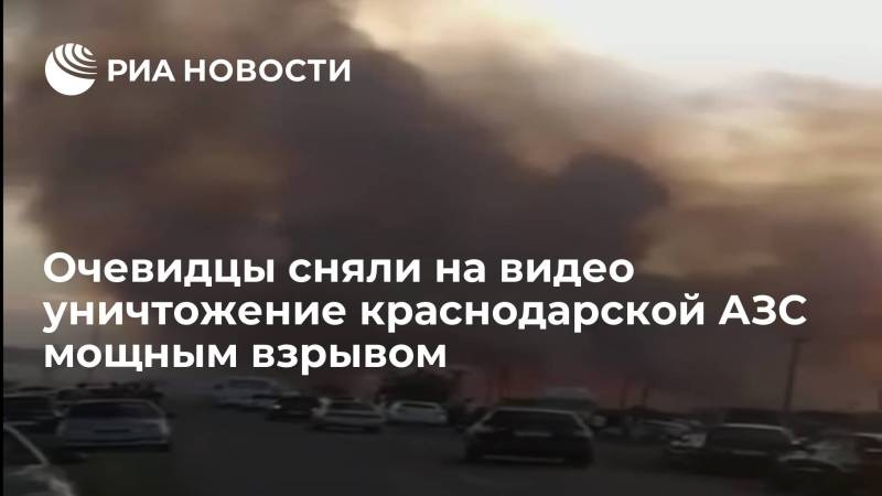 Eyewitnesses Filmed The Destruction Of A Krasnodar Gas Station By A Powerful Explosion World Today News