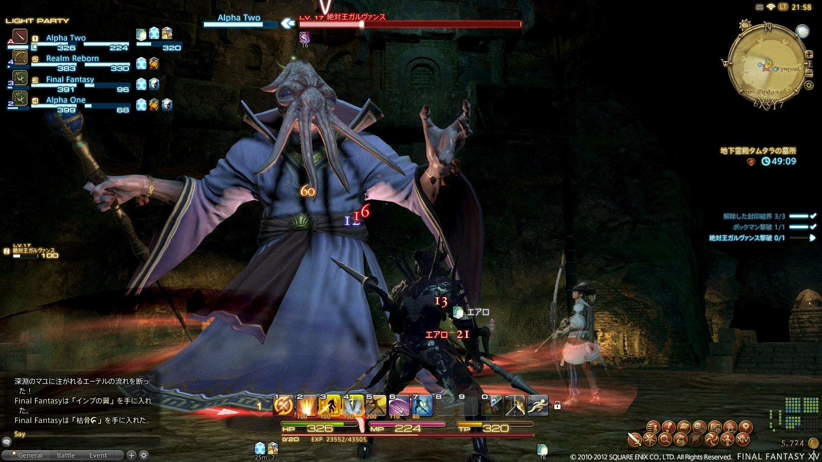 New Final Fantasy XIV A Realm Reborn Alpha Screenshots Showcase More Of The Dungeon Bosses