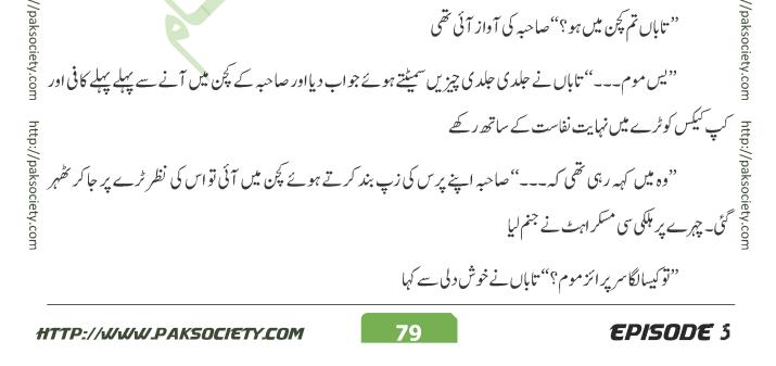 Ishq E Mamnoo Episode 05 By Mohammad Shoaib