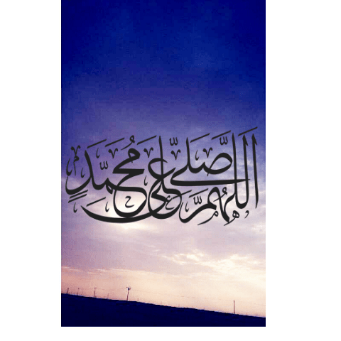 اللهم صل وسلم على محمد عدد ماذكره الذاكرون وغفل عن ذكره
