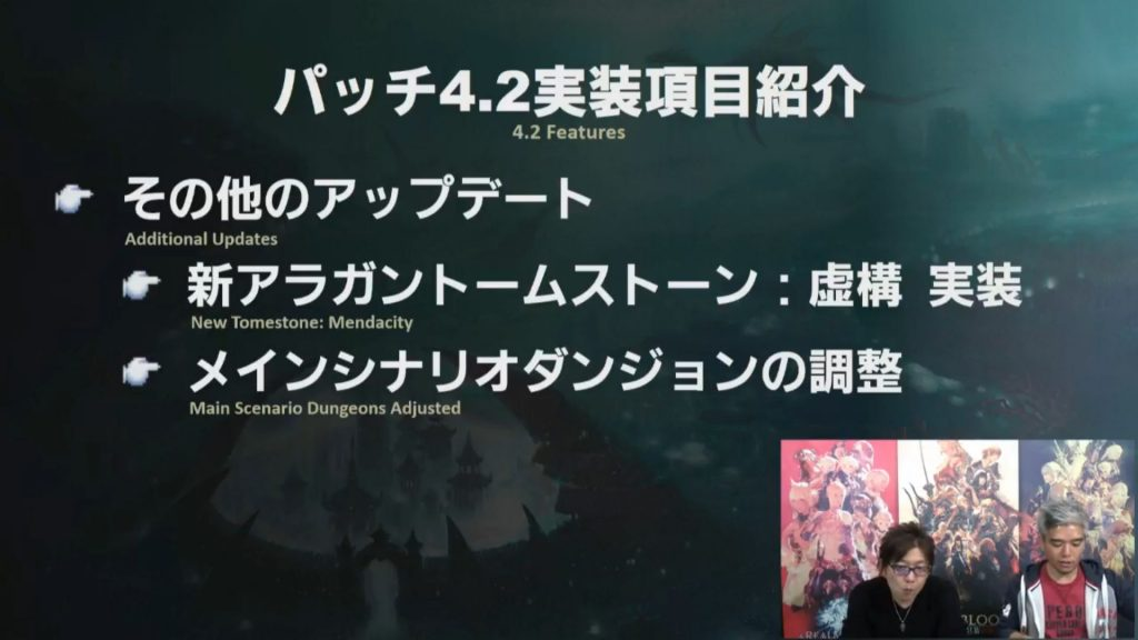 Final Fantasy XIV Update 4.2 Gets First Screenshots and Tons of Info on New Features and More