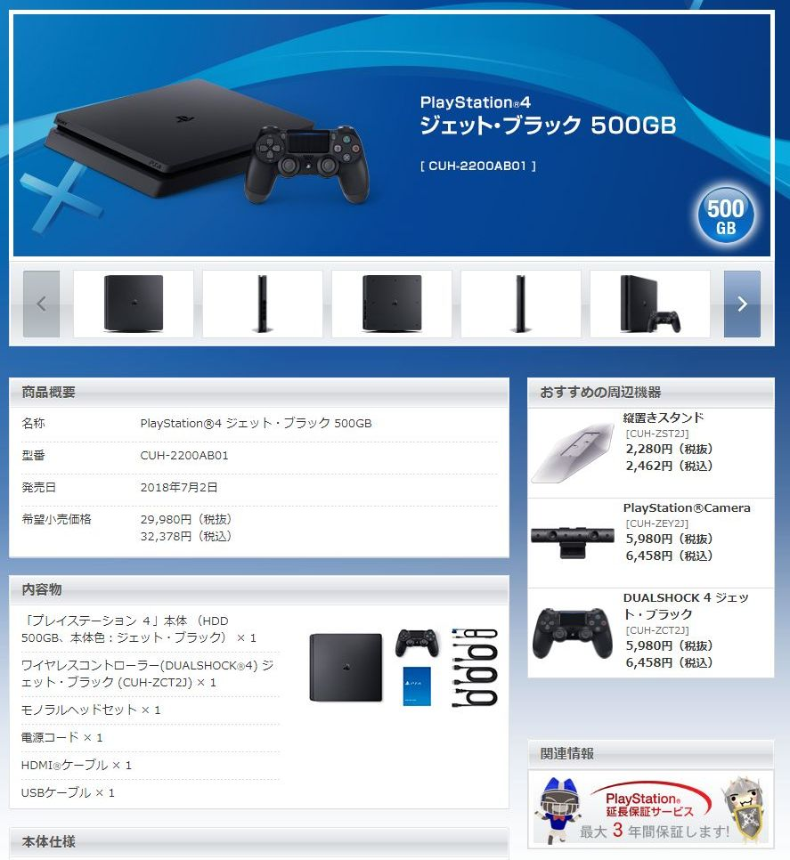 New PS4 Model CUH-2200 Revealed by Sony