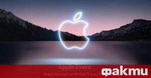 Гледайте представянето на новия iPhone тук – ᐉ Новини Fakti.bg – Технологии